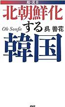表紙: 超・反日 北朝鮮化する韓国 | 呉 善花
