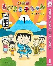 4コマちびまる子ちゃん 1 (りぼんマスコットコミックスDIGITAL)