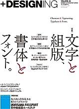 表紙: +DESIGNING VOLUME 40   +DESIGNING編集部