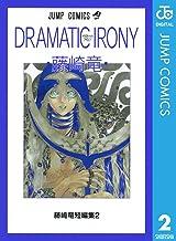表紙: 藤崎竜短編集 2 DRAMATIC IRONY ドラマティックアイロニー (ジャンプコミックスDIGITAL) | 藤崎竜