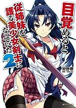 表紙: 目覚めると従姉妹を護る美少女剣士になっていた2 (あとみっく文庫)   天鬼とうり