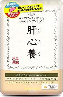 肝心養 オルニチン 肝臓エキス [鉄分過多が懸念される ウコン しじみ 不使用] 30日分 クルクミン アミノ酸 サプリメント