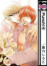 Punch↑(4) (ビーボーイコミックス)