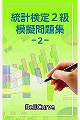 統計検定2級 模擬問題集2 Kindle版