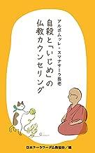 自殺と「いじめ」の仏教カウンセリング