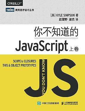 你不知道的JavaScript(上卷) (图灵程序设计丛书) (Chinese Edition)