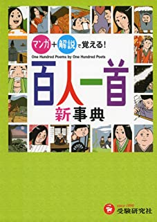 百人一首新事典: マンガ+解説で覚える! (受験研究社)