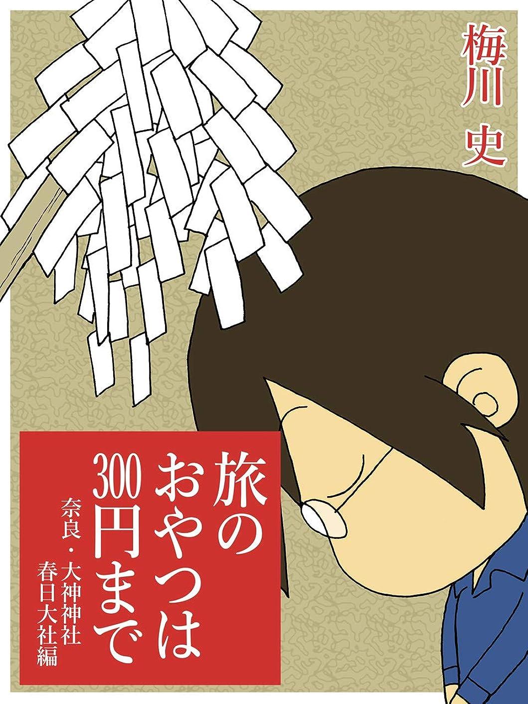 無条件自我連続的旅のおやつは300円まで: 奈良?大神神社+春日大社編