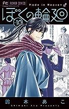 表紙: ぼくの輪廻(10) (フラワーコミックス)   嶋木あこ