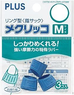 プラス 指サック リング型 メクリッコ Mサイズ KM-302-3P ブルー 44-745