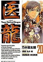 表紙: 医龍(20) (ビッグコミックス) | 永井明