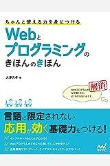 ちゃんと使える力を身につける Webとプログラミングのきほんのきほん Kindle版