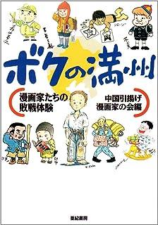 ボクの満州―漫画家たちの敗戦体験