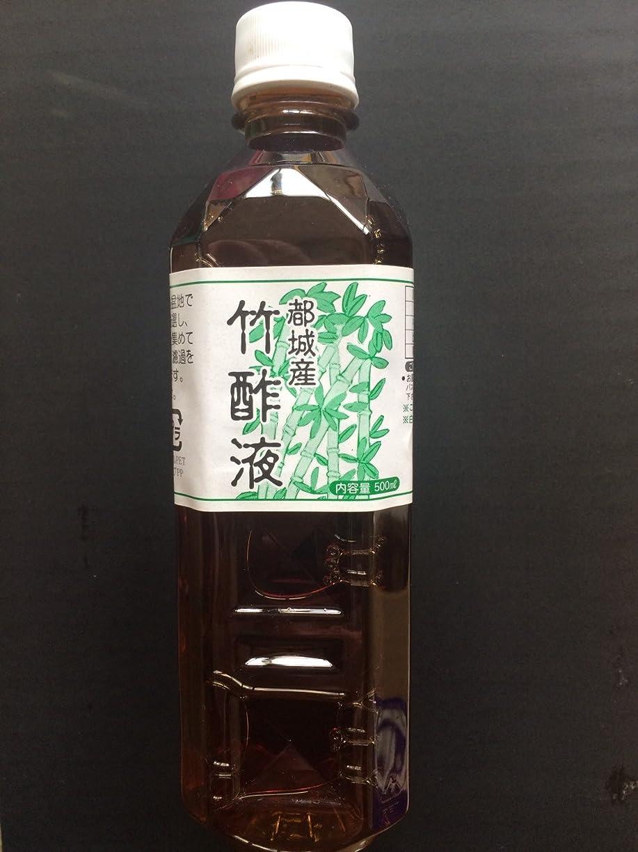 天文学禁止する有望竹酢液天然タイプ 500cc