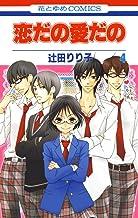 表紙: 恋だの愛だの 4 (花とゆめコミックス)   辻田りり子