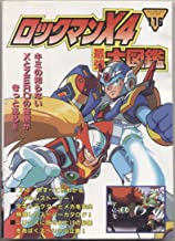 ロックマンX4(フォー)最強大図鑑 (コミックボンボンスペシャル 116)