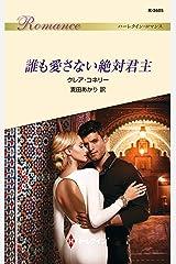 誰も愛さない絶対君主 (ハーレクイン・ロマンス) Kindle版