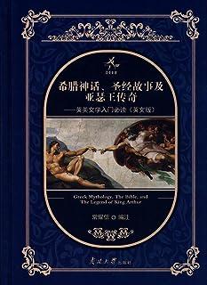 希腊神话、圣经故事与亚瑟王传奇:英美文学入门必读(英文版)