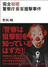 表紙: 完全秘匿 警察庁長官狙撃事件 (講談社+α文庫)   竹内明
