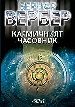 Karmichniat chasovnik [Бългapcки] - Кармичният часовник