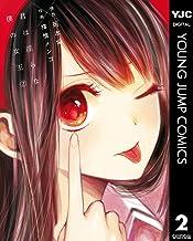 表紙: 君は淫らな僕の女王 2 (ヤングジャンプコミックスDIGITAL)   横槍メンゴ