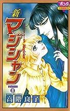 新マジシャン volume8