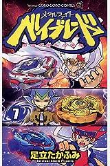 メタルファイト ベイブレード(7) (てんとう虫コミックス) Kindle版
