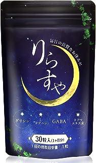 りらすや グリシン テアニン GABA ギャバ トリプトファン カモミール サプリ サプリメント 30日分 【日本製】