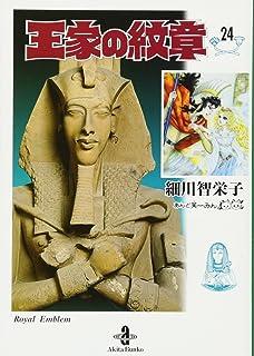 王家の紋章(24)(秋田文庫 17-24)