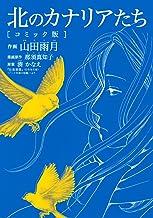 北のカナリアたち コミック版 (バーズコミックス スペシャル)
