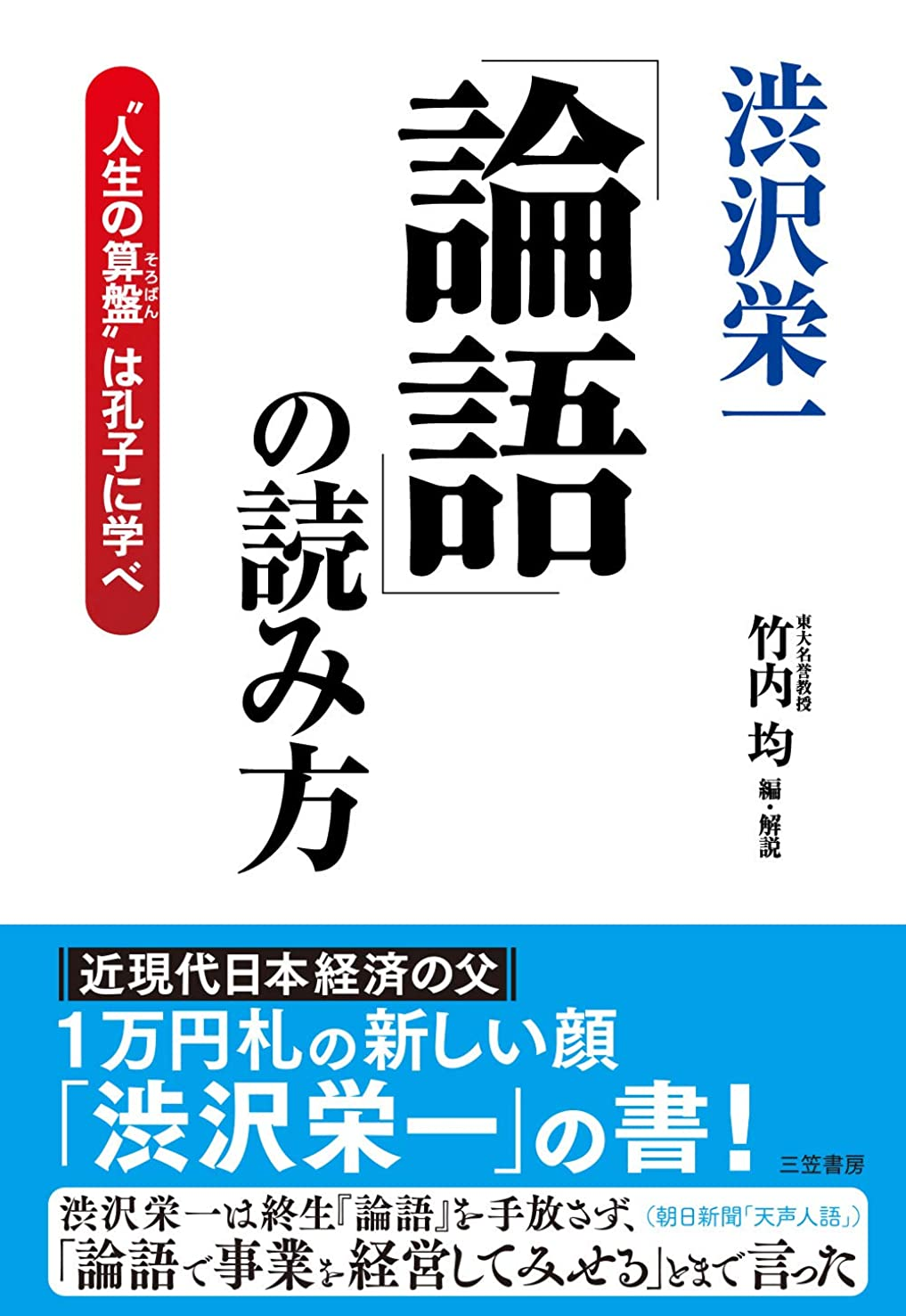 侵入詩人伝染病渋沢栄一「論語」の読み方