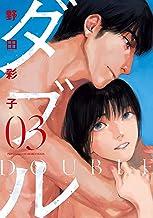 表紙: ダブル(3) (ヒーローズコミックス ふらっと)   野田彩子