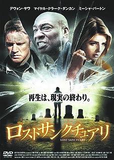ロストサンクチュアリ マイケル・クラーク・ダンカン LBXS-303 [DVD]