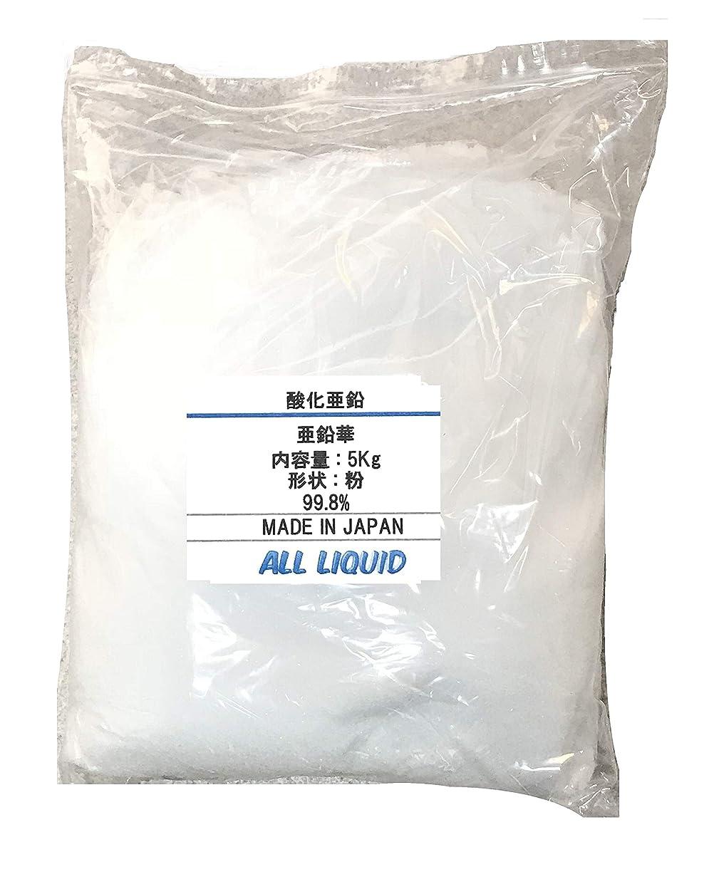ダニ黄ばむスイス人酸化亜鉛「亜鉛華」精製 1kg 各サイズ選べます。