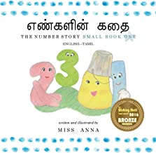 The Number Story 1 எண்களின் கதை: Small Book One English-Tamil (Tamil Edition)