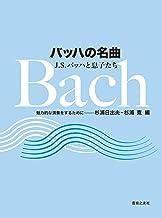 バッハの名曲 J.S.バッハと息子たち: 魅力的な演奏をするために
