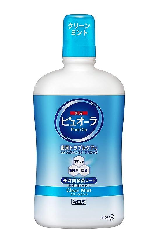 出費時期尚早メンテナンス【大容量】ピュオーラ 洗口液 クリーンミント 850ml
