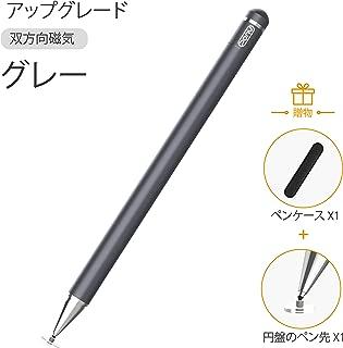 タッチペン、高感度静電式ペン、磁気キャップ極細 スタイラスペン Pencil Apple/iPhone/ipad pro/Mini/Air/Android/Microsoft/Surfaceとその他タッチパネル携帯対応 (グレー)