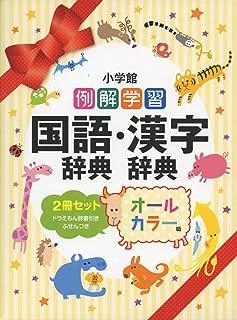 例解学習国語辞典・漢字辞典(2冊セット)―オールカラー版