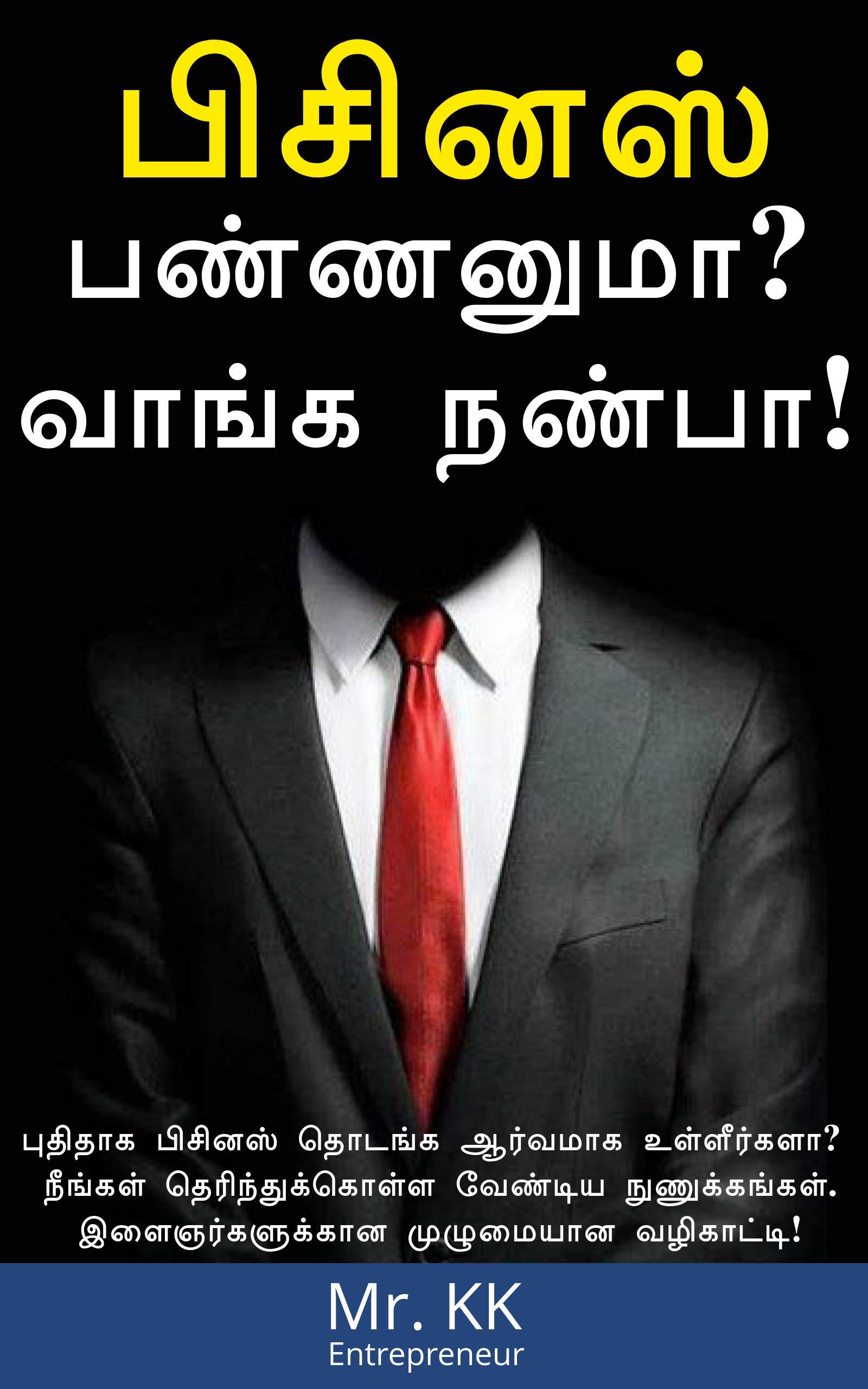 பிசினஸ் பண்ணனுமா? வாங்க நண்பா!: புதிதாக பிசினஸ் தொடங்க ஆர்வமாக உள்ளீர்களா? நீங்கள் தெரிந்துகொள்ள வேண்டிய அடிப்படை நுணுக்கங்கள். இளைஞர்களுக்கான முழுமையான வழிகாட்டி! (Tamil Edition)