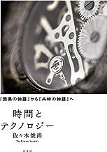 表紙: 時間とテクノロジー | 佐々木 俊尚
