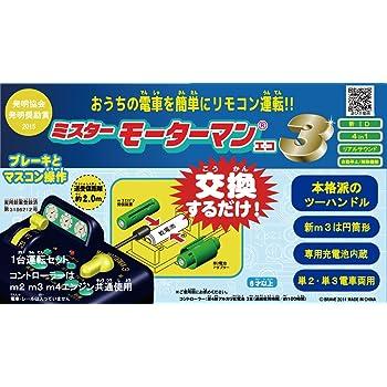 石川玩具ミスターモーターマンエコ3