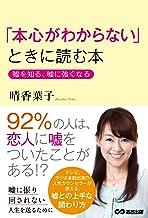 表紙: 「本心がわからない」ときに読む本 | 晴香葉子
