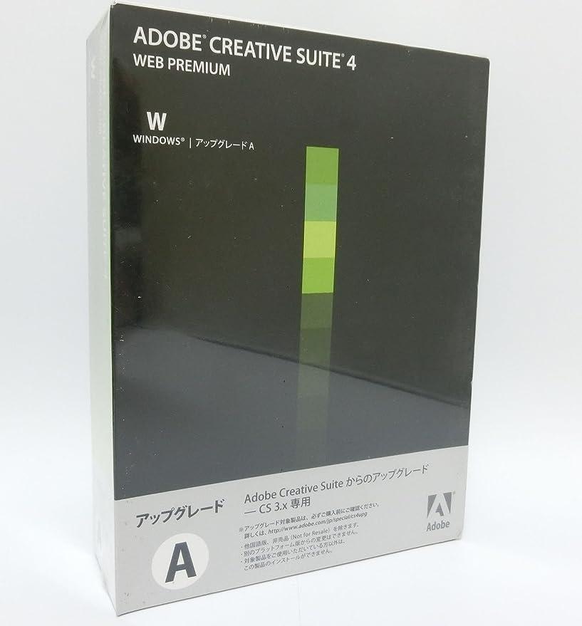 アフリカ特異な不忠Adobe Creative Suite 4 Web Premium Windows版 アップグレード版「A」(CS3.xからのアップグレード) (旧製品)