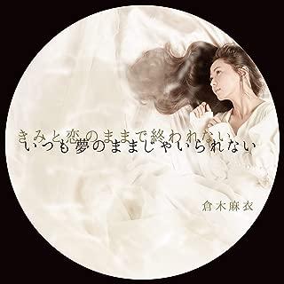 「きみと恋のままで終われない いつも夢のままじゃいられない/ 薔薇色の人生」 初回限定盤A [CD+DVD]