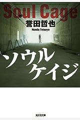 ソウルケイジ 警部補 姫川玲子 (光文社文庫) Kindle版