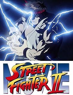 【HDリマスター版】ストリートファイターII MOVIE