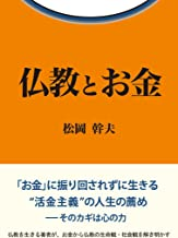 表紙: 仏教とお金【HOPPAライブラリー】 | 松岡幹夫