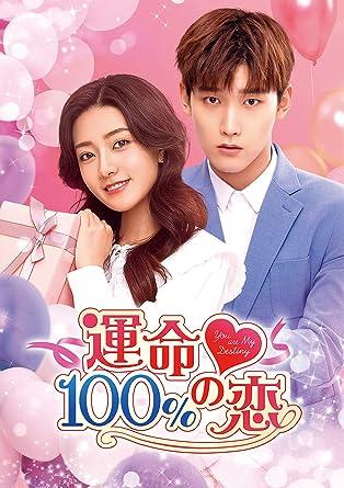 [DVD]運命100%の恋 DVD-SET2