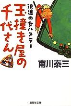 表紙: 浪速の女ハスラー 玉撞き屋の千代さん (集英社文庫)   南川泰三